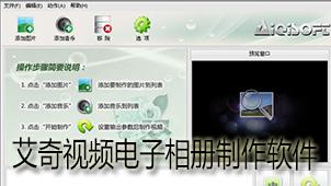 艾奇视频电子相册制作软件下载