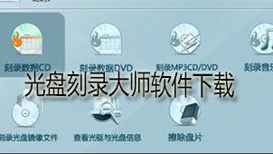 光盘刻录大师软件下载