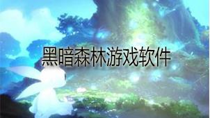 黑暗森林游戏软件下载