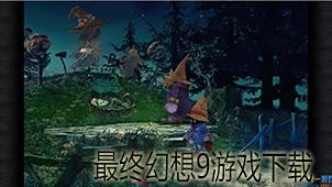 最终幻想9游戏下载