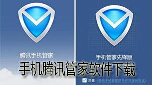 手机腾讯管家软件下载