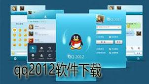qq2012软件下载