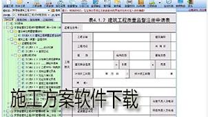 施工方案软件下载