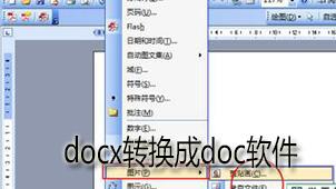 docx转换成doc软件