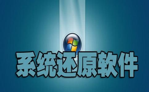 WINDOWS一鍵還原大全