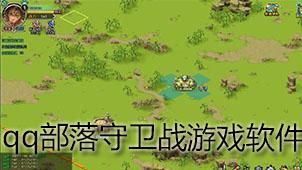qq部落守卫战游戏软件下载