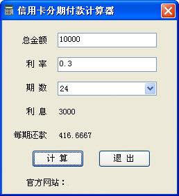 信用卡分期付款计算器