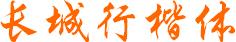 长城行楷字体
