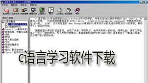 c语言学习软件下载