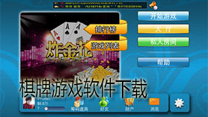 棋牌游戏软件下载