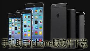 手机助手iphone版软件下载