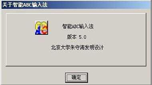 智能abc输入法免费下载专题