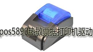热敏打印机软件下载