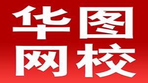 华图网校官网专题