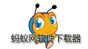 蚂蚁网软件下载专题