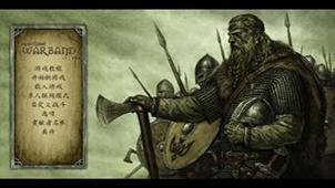 骑马与砍杀维京征服专题