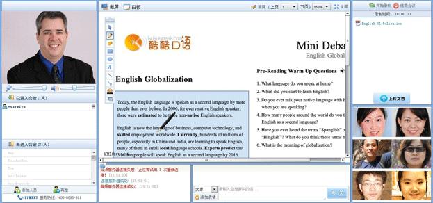 英语口语网络聊天助手