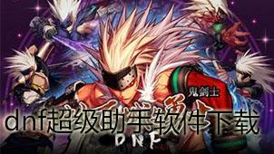 dnf超级助手软件下载