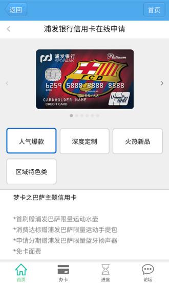 浦发银行信用卡申请