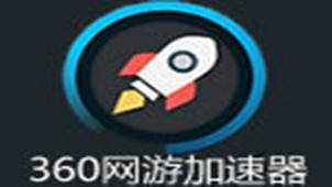 360加速器专题