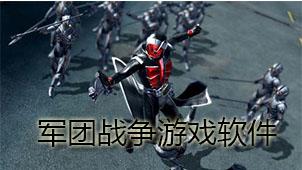 军团战争游戏软件下载