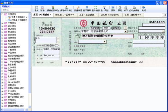 一彩支票进账单打印软件 快递一体版