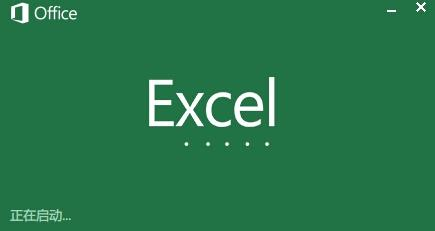 excel2013官方下载