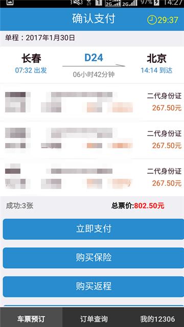 12306手機客戶端