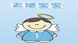 天使宝宝专题