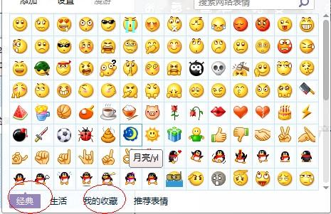 QQ自定义表情之剑侠情缘网络版动态表情符号