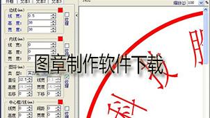 图章制作软件下载