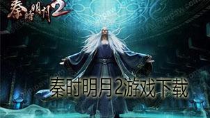 秦时明月2游戏下载