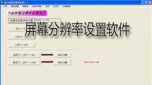 屏幕分辨率设置软件