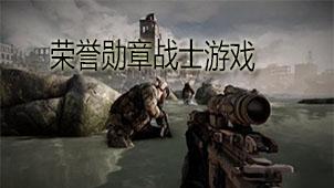 荣誉勋章战士游戏下载