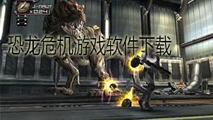 恐龙危机游戏软件下载