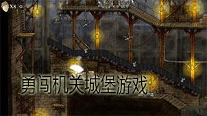勇闯机关城堡游戏下载