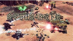 命令与征服4游戏下载