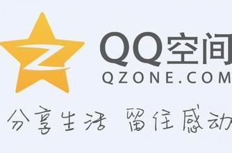 QQ空间刷人气大全