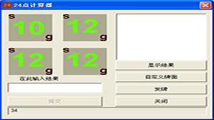 24点计算器专题