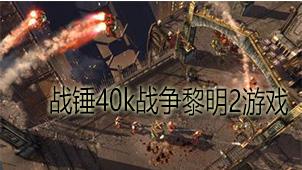 战锤40k战争黎明2