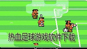 热血足球游戏软件下载