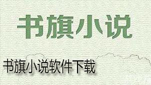 书旗小说软件下载