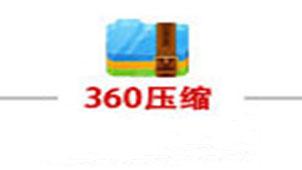 360压缩软件官方下载专题