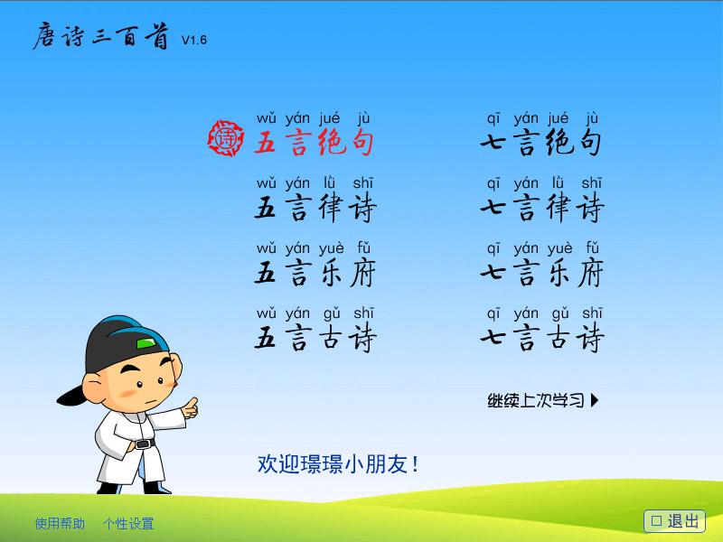 唐诗三百首儿童注音朗读版