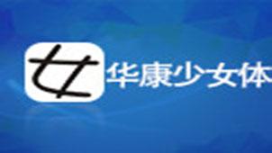 华康少女字体专题