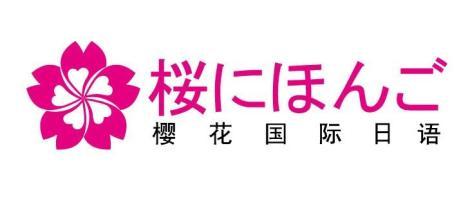 樱花日语大全