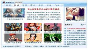 搜狐微门户专题