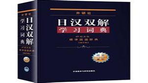 日语词典专题