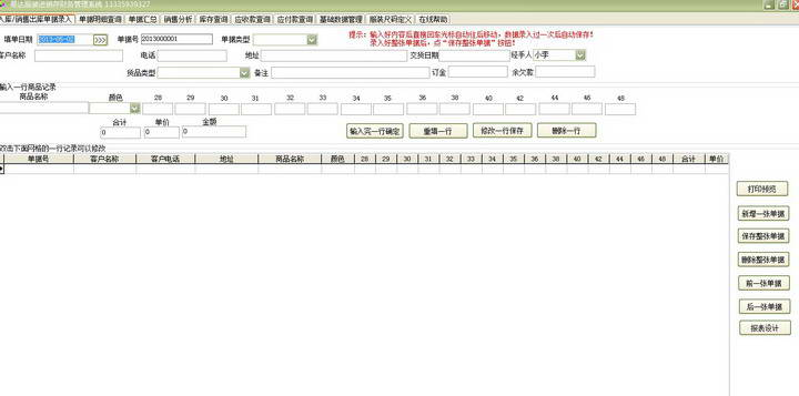 通用娱乐计时管理系统软件 33.0.6 综合版