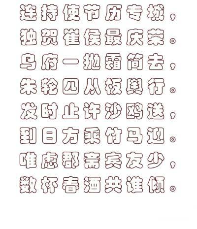 华文彩云字体